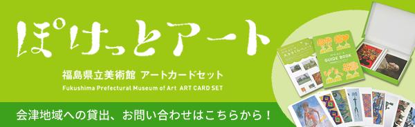 『ぽけっとアート』 福島県立美術館 アートカードセット